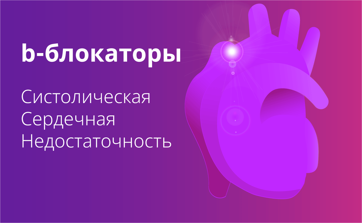 b-блокаторы и сердечная недостаточность